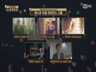 [2016 MAMA] Best Vocal Performance Male Solo/Female Solo/Group Nominees
