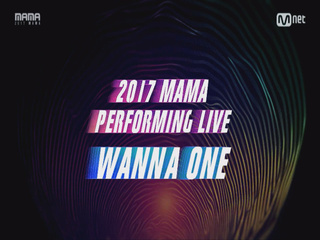 [2017 MAMA] Upcoming! WANNA ONE's Performance!_2017마마