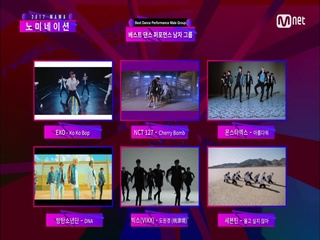 [2017 MAMA] Best Dance Performance Solo, Female/Male Group Nominees_2017마마