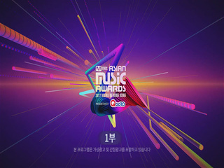 2017 MAMA in Hong Kong 1부