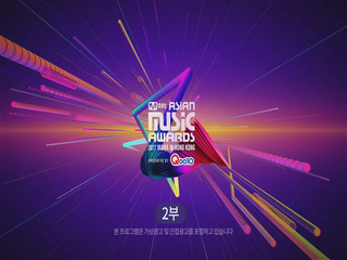 2017 MAMA in Hong Kong 2부