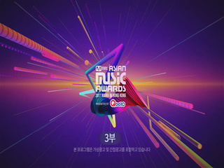 2017 MAMA in Hong Kong 3부