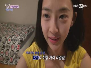 씨스타 다솜, 그녀의 집 구석구석 숨겨진 역대급 리얼템!