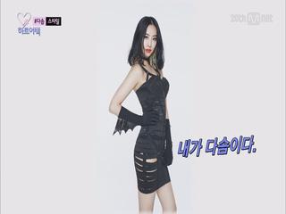 씨스타 다솜을 당황케 한 구멍송송 밴드원피스!