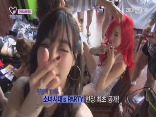 하트어택에서만 볼 수 있는 소녀시대의 'Party' 현장 최초 공개!