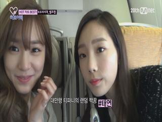 미방송 영상 대방출! 소녀시대 기내 영상