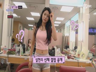 17.9인치! AOA민아의 개미허리팁과 설현의 신체비밀