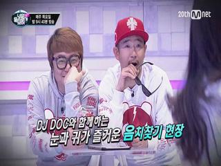 DJ DOC, 새 멤버 영입을 위해 나왔다!?