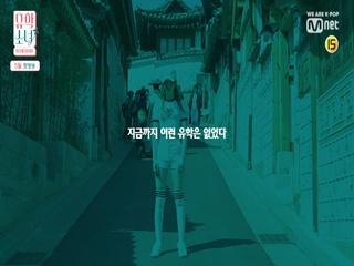 [Teaser] 지구 반대편에서 날아온 <유학소녀>, 5월 Coming Soon!