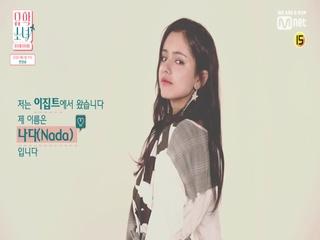 [유학소녀] 나다(NADA)가 5월 23일 (목) 밤 11시 여러분을 찾아옵니다♥