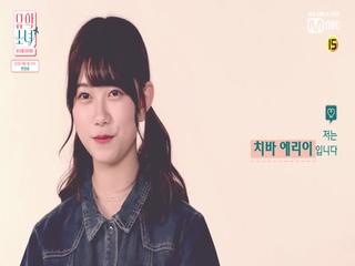 [유학소녀] 에리이(ERII)가 5월 23일 (목) 밤 11시 여러분을 찾아옵니다♥