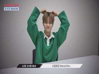 [D-4] To. Wanna One (멤버들에게 전하고픈 말)