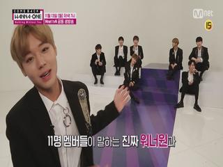 [COMEBACK Wanna One] 워너원 컴백쇼 11월 13일 (월) 오후 7시!