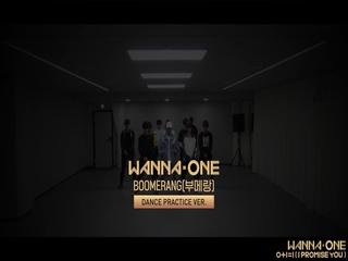 Wanna One - ′BOOMERANG(부메랑)′ (Practice Ver.)