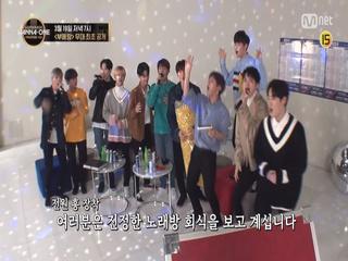 [Wanna One COMEBACK] 워너원 컴백쇼 3월 19일(월) 저녁 7시!