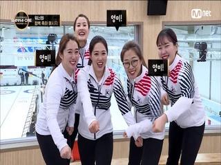'선수모드 OFF! 소녀모드 ON!' 컬벤져스의 응원 메시지!