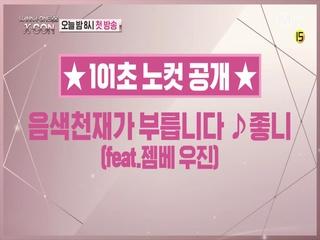 [101초 노컷] 음색천재가 부릅니다♪ 좋니(feat.젬베 우진)_배진영