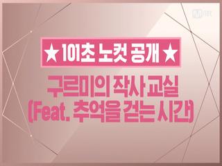 [101초 노컷] 구르미의 작사 교실(feat. 추억을 걷는 시간)_하성운