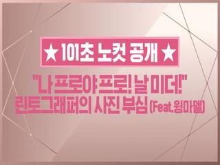 [101초 노컷] 린토그래퍼의 사진 부심 (Feat.윙마델)_라이관린