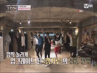[4화] (쿵쿵)(콩콩) 트리플포지션의 <캥거루> 최종안무 깜짝 공개!