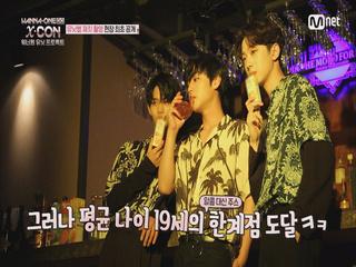 [4화] '어른미 뿜뿜' 남바완 자켓촬영 현장 최초공개!