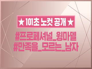 [101초 노컷] 프로페셔널 윙마델 (#만족을_모르는_남자)_박지훈