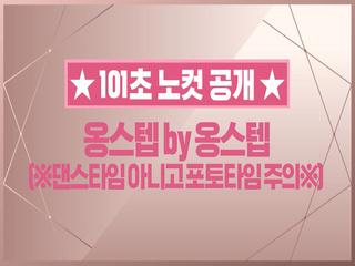 [101초 노컷] 옹스텝 by 옹스텝 (※댄스타임 아니고 포토타임)_옹성우