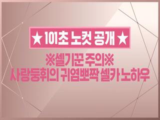 [101초 노컷] 사랑둥휘의 귀염뽀짝 셀카 노하우_이대휘