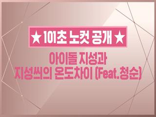 [101초 노컷] 아이돌 지성과 지성씌의 온도차이 (Feat.청순)_윤지성