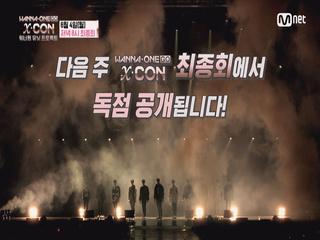 [예고/최종화] ′유일무이′ 워너원 <X-CON> 독점 공개!