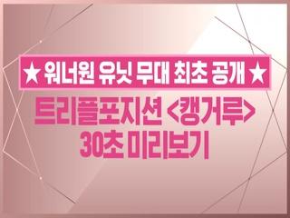 [선공개/최종화] 트리플포지션 ′캥거루′ 30초 미리보기