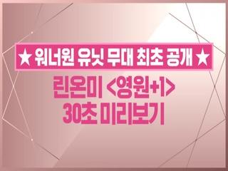 [선공개/최종화] 린온미 ′영원+1′ 30초 미리보기