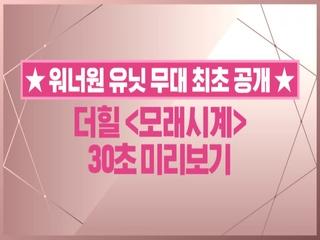 [선공개/최종화] 더힐 ′모래시계′ 30초 미리보기