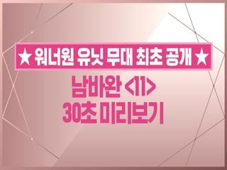 [선공개/최종화] 남바완 ′11′ 30초 미리보기