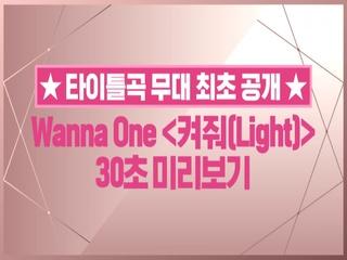 [선공개/최종화] 워너원 스페셜 앨범 타이틀곡 ′켜줘(Light)′ 30초 미리보기