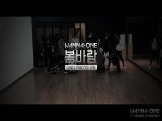 Wanna One - ′봄바람′ (Practice Ver.)