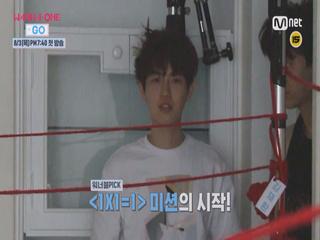 [예고/1화] Wanna One의 24시간 독.점.공.개 그리고 <1X1=1> 미션의 시작!