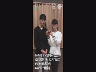 [2017 밸리록] 1차 라인업 생방송 예고! (4월 5일 7pm Coming Soon!)