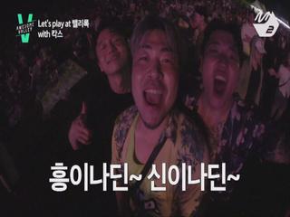 [2017 밸리록] [어썸밸리] 칵스 밸리록 셀프카메라