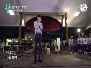 [2017 밸리록] [어썸밸리] 밸리록 발라드의 밤 Special Clip (5)