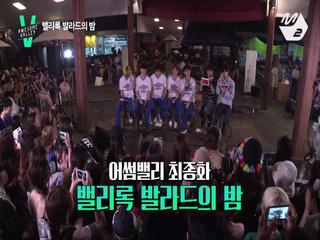 [2017 밸리록] [어썸밸리] 최종화 1부_밸리록 발라드의 밤 with 잔나비