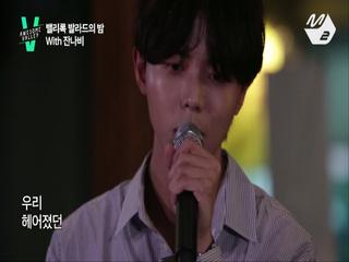 [2017 밸리록] [어썸밸리] 최종화 2부_밸리록 발라드의 밤 with 잔나비