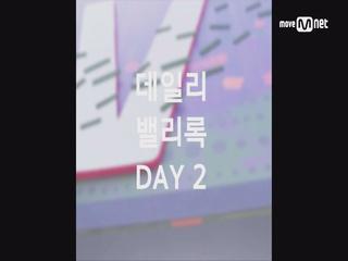[2017 밸리록] DAY2|데일리 밸리록