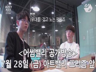 [2017 밸리록] Coming soon|어썸밸리 공개방송 in 밸리록