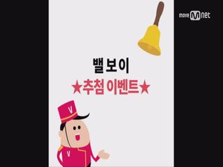 [2017 밸리록] ★밸.보.이★ 이벤트