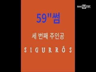 [2017 밸리록] 59′썸_시규어로스