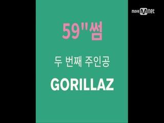 [2017 밸리록] 59′썸_고릴라즈