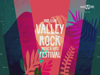[2017 밸리록] Valley Rock Festival 5th Line-Up OPEN!