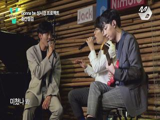 [2017 밸리록] 어썸밸리 11화_Gonna be 성시경 프로젝트 중간점검