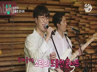 [2017 밸리록] 어썸밸리 10화_소란, 밸리록에 서다 (SORAN′s Mini Concert)